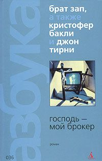 Брокер перевод
