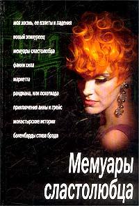 дневники русских проституток
