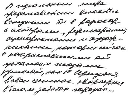 Характер — это индивидуальный почерк поведения