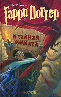 Гари Потер 7 Книга