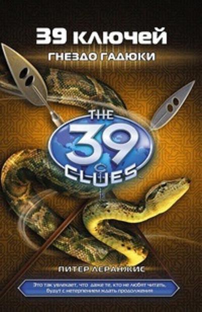 Книга 4. Тайна древней гробницы Джуд Уотсон. 39 ключей.