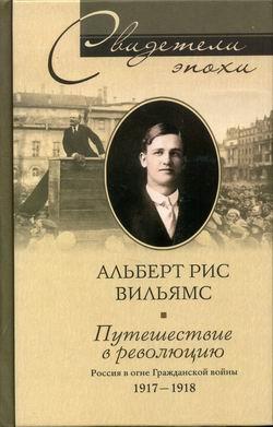 Путешествие в революцию. Россия в огне Гражданской войны. 1917-1918