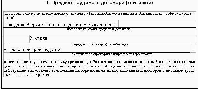 образец договора на поставку дров